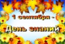 """1 сентября в школе """"Ступени"""""""