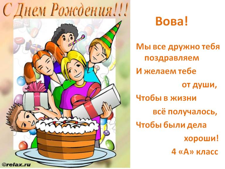 С днем рождения вова поздравления