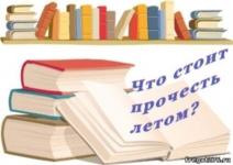 Литература для летнего чтения