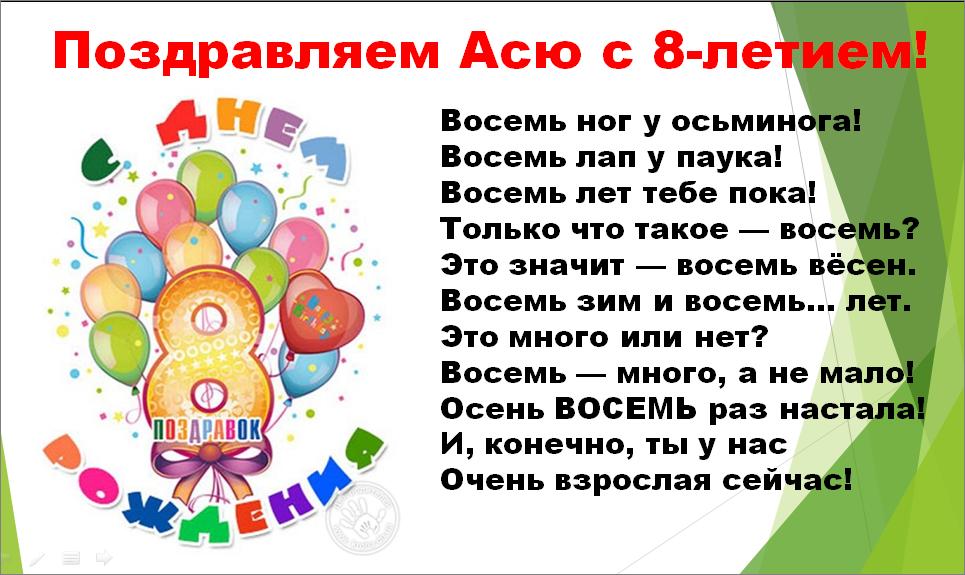 Поздравление днем рождения ася