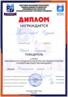 Конференция проектных работ учащихся ЗАО гор. Москвы 21 марта 2016 года