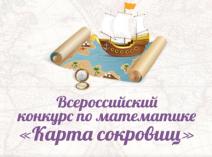 Наши четвероклассники приняли участие во всероссийском конкурсе по математике «Карта сокровищ»