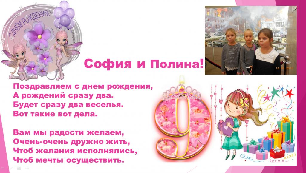 Поздравления с днем рождения одновременно 97