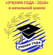 Ученик года – 2016 в начальной школе