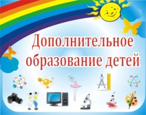 Расписание кружков, секций, курсов дополнительного образования во время осенних каникул