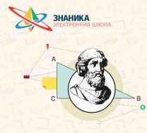 Четвероклассники приняли участие во  Всероссийском конкурсе «Потомки Пифагора»
