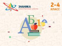 Ученики начальной школы 2-4 классов приняли участие в первом Всероссийском конкурсе для младших школьников «Размышляй – ка » (метапредметный конкурс).