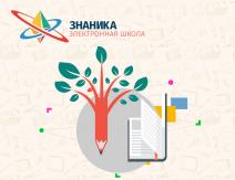 Четвероклассники приняли участие во Всероссийской олимпиаде по русскому языку «Языкознание» для учеников 4-9 классов.