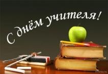 Афиша!!! День учителя