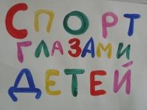 В начальной школе прошел творческий конкурс рисунков и фотографий «Спорт глазами детей»