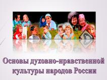 Уроки в 5 классе по курсу   «Основы духовно- нравственной культуры народов  России»