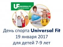 19 января – День спорта Universal Fit