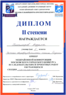 Дипломом II степени награждается ученик 5 класса *** Кузьма.