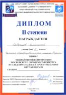 Дипломом II степени награждается ученик 5 класса *** Дмитрий