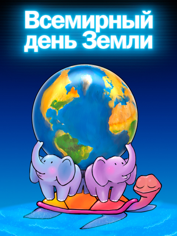 День защиты земли поздравления