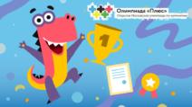 Награждение победителей Олимпиады «Плюс» в начальных классах