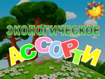 Экологическая игра – путешествие «Знатоки природы» в начальной школе