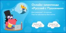 Награждение участников Олимпиады «Русский с Пушкиным» в начальной школе