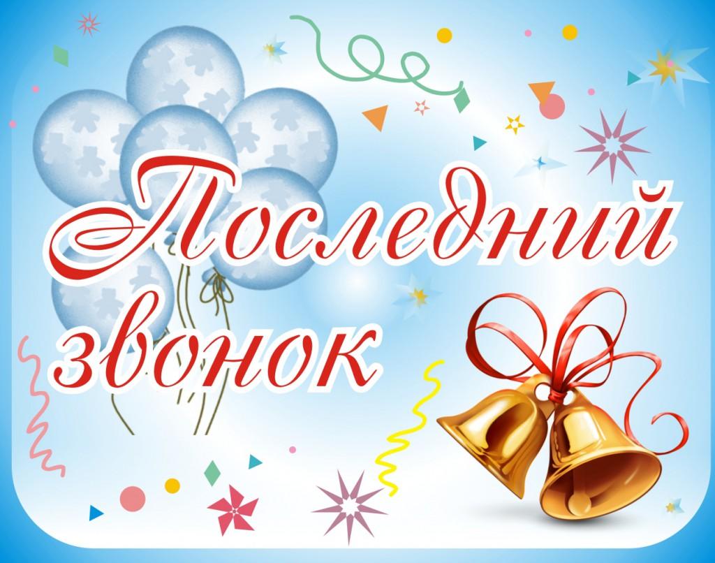 Поздравления на последний звонок учителям на татарском