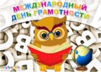 Начальная школа провела конкурс по русскому языку, посвященный Международному дню грамотности.