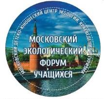 Учащиеся школы выступили на площадке IX Московского экологического форума