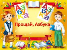 Праздник в начальной школе «Прощай, Азбука!»