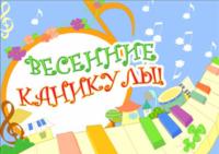 Классный час в начальной школе «Мои весенние каникулы»