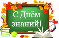 """День знаний в школе """"Ступени"""""""