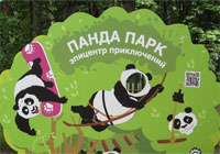 Поездка в Панда-парк 20-21 сентября