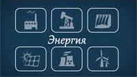 Всероссийский урок энергосбережения