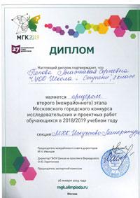 Дипломом награждается ученица 8 класса *** Анастасия