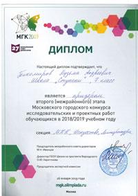 Дипломом награждается ученик 7 класса *** Кузьма
