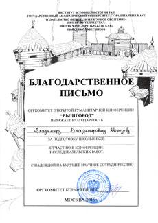 Благодарственным письмом награждается Морозов Владимир Владимирович
