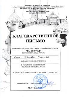 Благодарственным письмом награждается Богачева Ольга Ивановна