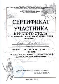 Сертификатом участника круглого стола награждается Костина Татьяна Васильевна