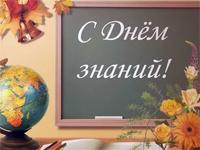"""День знаний """"У Лукоморья"""""""