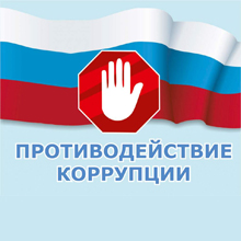 """Антикоррупционное просвещение в школе """"Ступени"""""""