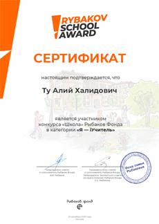 Настоящим сертификатом подтверждается, что Ту Алий Халидович