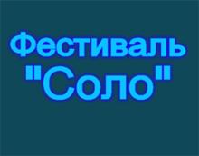 "Фестиваль-конкурс ""Соло"""