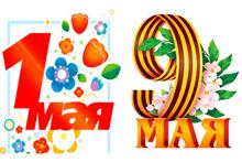 О праздничных днях в мае
